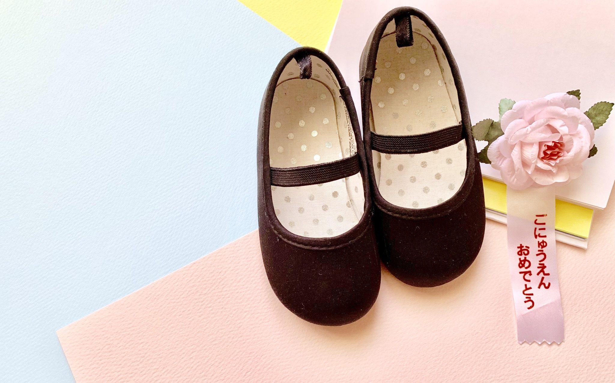 入園式の名札と靴